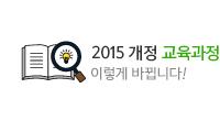 2015 개정 수학과 교육과정