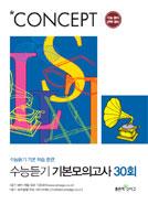 컨셉 수능듣기 기본모의고사 30회