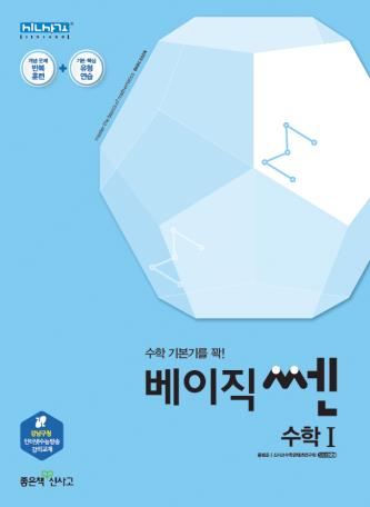 베이직쎈 수학Ⅰ(2020)