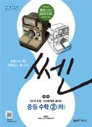 쎈(SSEN) 중등 수학②(하)