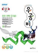 우공비 중등 과학②(상...