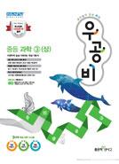 우공비 중등 과학③(상...