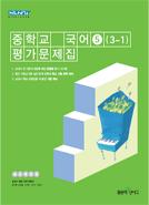 중학교 국어⑤ 평가문제집(민현식) [3-1]