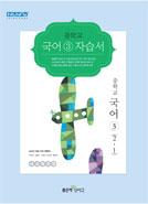 중학교 국어③ 자습서 (민현식 외) [2-1]