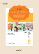 중학교 국어③ 자습서 (우한용 외) [2-1]