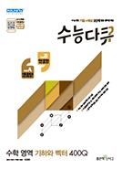 수능다큐 수학영역 기하와 벡터(2018)