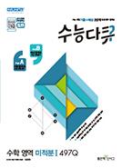 수능다큐 수학영역 미적분Ⅰ(2018)