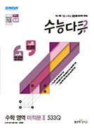 수능다큐 수학영역 미적분Ⅱ(2018)
