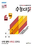 수능다큐 수학영역 수학Ⅱ(2018)
