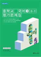 중학교 국어③ 평가문제집(민현식) [2-1]