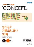 컨셉 수능듣기 기본모의고사 30회(2018)
