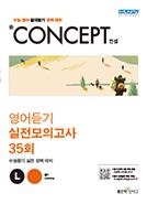 컨셉 수능듣기 실전모의고사 35회(2018)