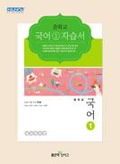 중학교 국어① 자습서 (우한용 외) [1-1]