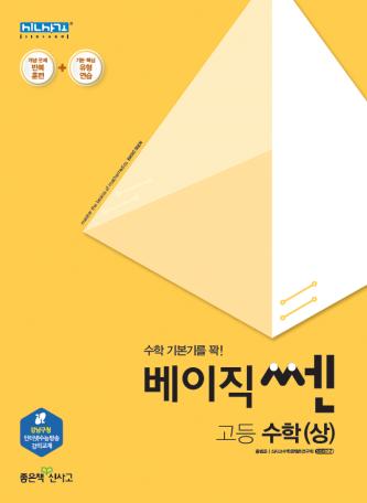 베이직쎈 고등 수학(상)(2020)