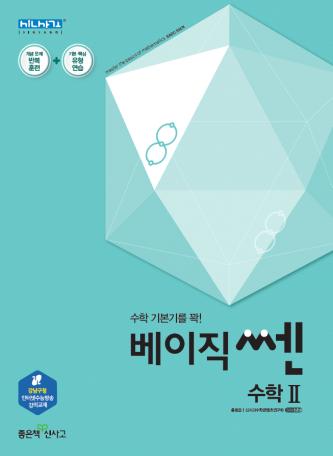 베이직쎈 수학 Ⅱ(2020)