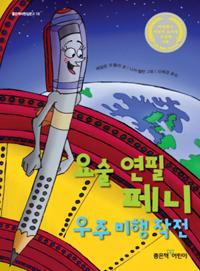 요술 연필 페니 우주 비행 작전
