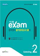 이그잼 중학영어 듣기모의고사 25회 Level 2