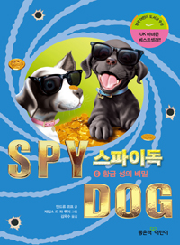 스파이독 6 - 황금 성의 비밀!