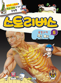 5. 인체