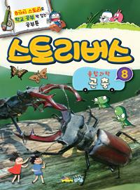 8. 곤충
