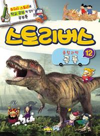 12. 공룡