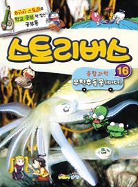 16. 무척추동물(바다)