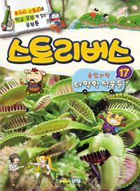 17. 다양한 식물들
