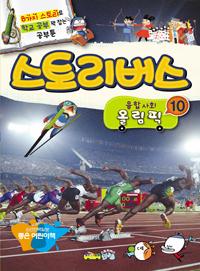 10. 올림픽