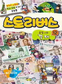 12. 경제
