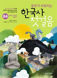 04 남북국 시대가 열리다
