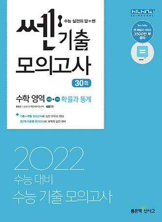 쎈기출 모의고사 수학 영역 공통+확률과 통계(2021)