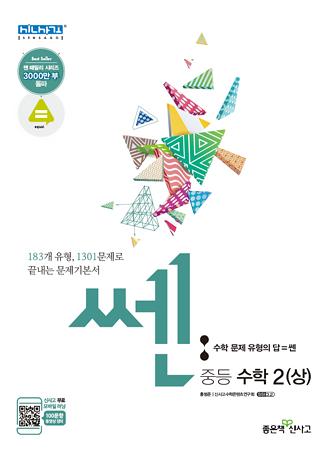 쎈 중등 수학2(상)