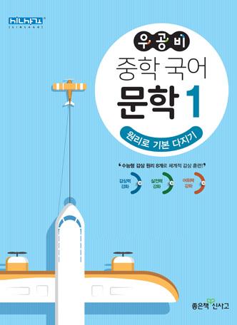 우공비 중학 국어 문학1
