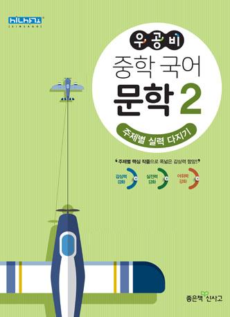 우공비 중학 국어 문학2