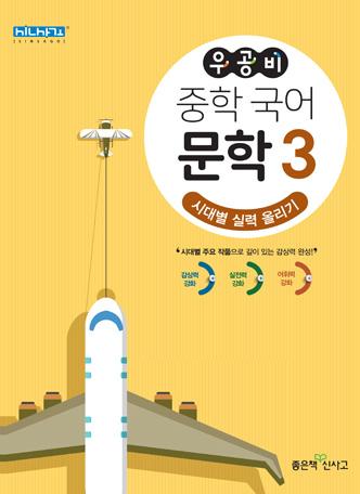 우공비 중학 국어 문학3