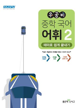 우공비 중학 국어 어휘2