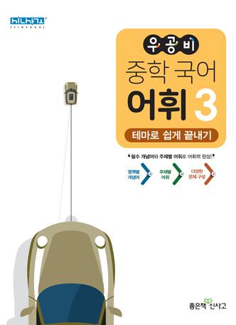 우공비 중학 국어 어휘3