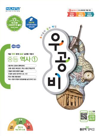 우공비 중등 역사①
