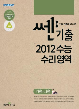 쎈기출 2012 수능 수리 영역(2021)