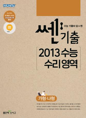 쎈기출 2013 수능 수리 영역