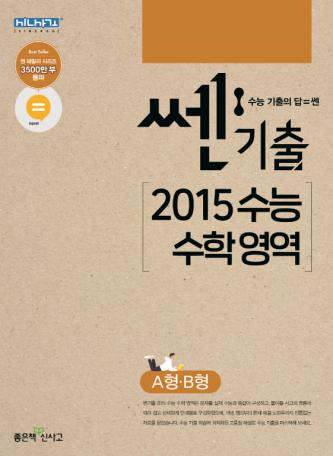 쎈기출 2015 수능 수학 영역(2021)