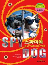 스파이독 7 - 위기일발 라라를 구하라!